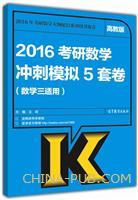 2016考研数学冲刺模拟5套卷(数学三适用)(高教版)