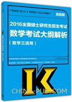 2016全国硕士研究生招生考试数学考试大纲解析(数学三适用)(高教版)