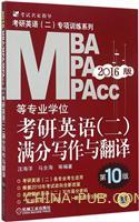2016MBA、MPA、MPAcc等专业学位考研英语(二)满分写作与翻译(第10版)