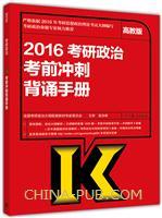 2016年考研政治考前冲刺背诵手册(高教版)