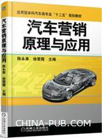 汽车营销原理与应用