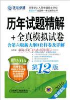 2016同等学力考试 历年试题精解+全真模拟试卷 第12版