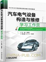 汽车电气设备构造与维修学习工作页