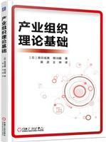 产业组织理论基础