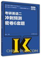 2016考研英语(二)冲刺预测密卷6套题(高教版)