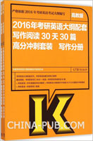 2016考研英语大纲配套写作阅读30天30篇高分冲刺套装(共2册)(写作分册+阅读分册)(高教版)