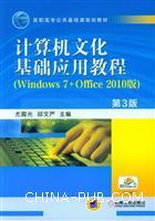 计算机文化基础应用教程