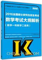 2016全国硕士研究生招生考试数学考试大纲解析(数学一和数学二适用)(高教版)