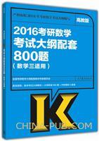 2016考研数学考试大纲配套800题(数学三适用)(高教版)