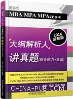 2016-MBA MPA MPAcc联考大纲解析人讲真题