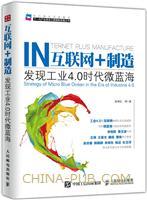 互联网+制造:发现工业4.0时代微蓝海(china-pub首发)