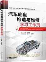 汽车底盘构造与维修学习工作页