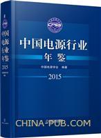 中国电源行业年鉴2015(精装)