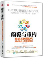 颠覆与重构:移动互联网时代最成功的七种商业模式