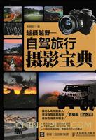 越摄越野――自驾旅行摄影宝典