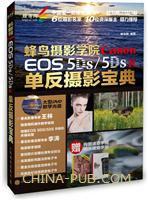 蜂鸟摄影学院 Canon EOS 5DS /5DS R单反摄影宝典