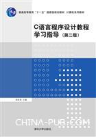 C语言程序设计教程学习指导(第二版)