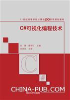 C#可视化编程技术