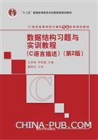 数据结构习题与实训教程(C语言描述)(第2版)