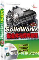 SolidWorks钣金件与焊件教程(2015版)(配全程视频教程)
