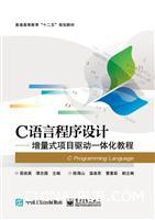 C语言程序设计――增量式项目驱动一体化教程