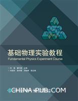 基础物理实验教程