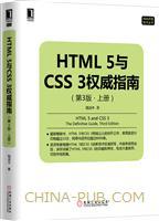 HTML 5与CSS 3 权威指南(上册) (第3版)