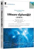 (特价书)VMware vSphere设计(原书第2版)
