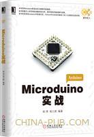 (特价书)Microduino实战