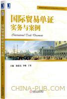 国际贸易单证实务与案例(china-pub首发)