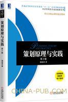 策划原理与实践 (第2版)