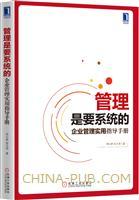 管理是要系统的:企业管理实用指导手册[按需印刷]