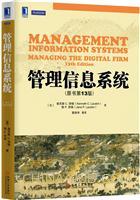 管理信息系统(原书第13版)(china-pub首发)