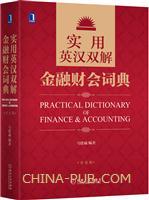 实用英汉双解金融财会词典[按需印刷]