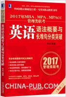 (特价书)2017年MBA、MPA、MPAcc管理类联考英语语法概要与长难句分类突破