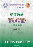 小学英语乐学手册 三年级上册