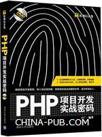 PHP项目开发实战密码