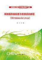 网络服务器配置与管理项目教程(Windows & Linux)