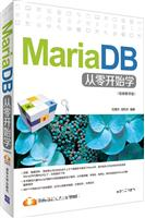MariaDB从零开始学(视频教学版)