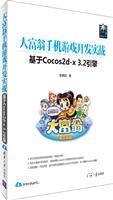 大富翁手机游戏开发实战――基于Cocos2d-x 3.2引擎