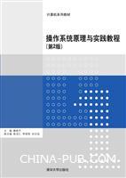 操作系统原理与实践教程(第2版)