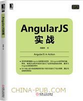 AngularJS实战[按需印刷]