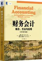 (特价书)财务会计:概念、方法与应用(原书第14版)