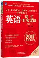 2017年MBA、MPA、MPAcc管理类联考英语词汇专项突破(英语二)