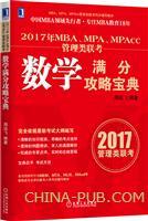 2017年MBA、MPA、MPAcc管理类联考数学满分攻略宝典