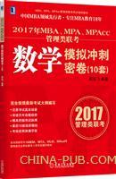 2017年MBA、MPA、MPAcc管理类联考数学模拟冲刺密卷(10套)