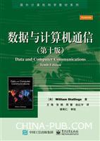 数据与计算机通信(第十版)
