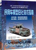 民用车模型旧化技术指南
