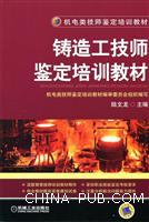 铸造工技师鉴定培训教材