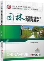园林工程种植施工与绿地养护